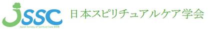 日本スピリチュアルケア学会