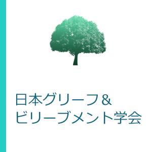 日本グリーフ&ビリーブメント学会